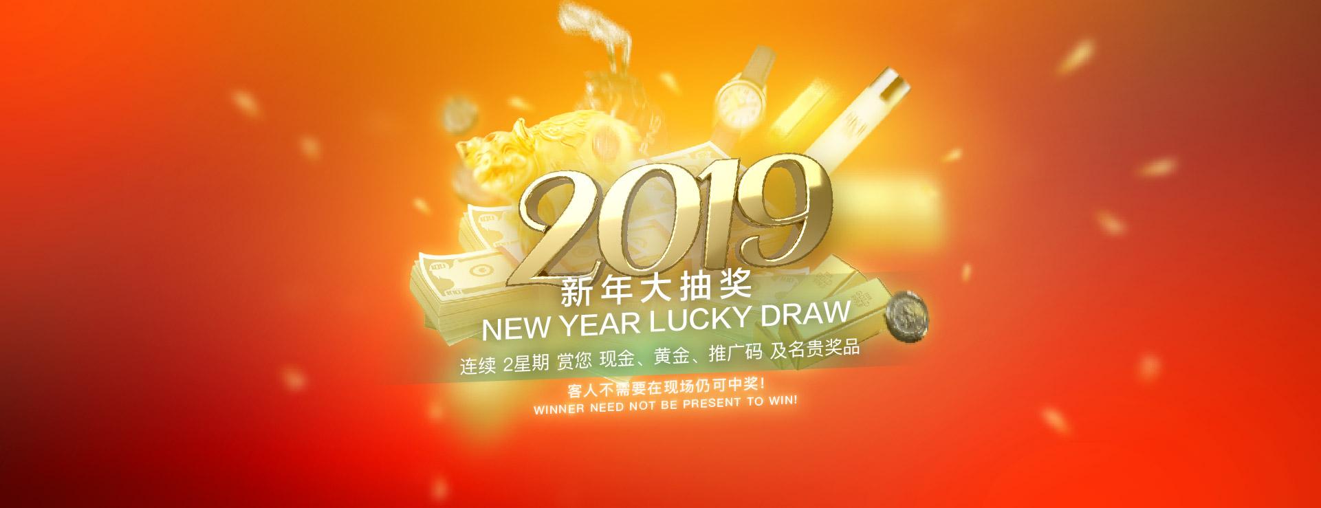 韩国 济州 皇爵 2019 赌场 新年大抽奖